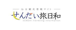 せんだい旅日和-仙台観光情報サイト