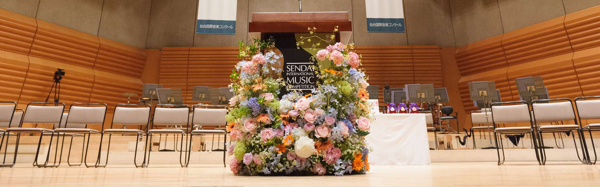 The 7th SIMC video on-demand service is no longer available. | Sendai International Music Competition Official Website