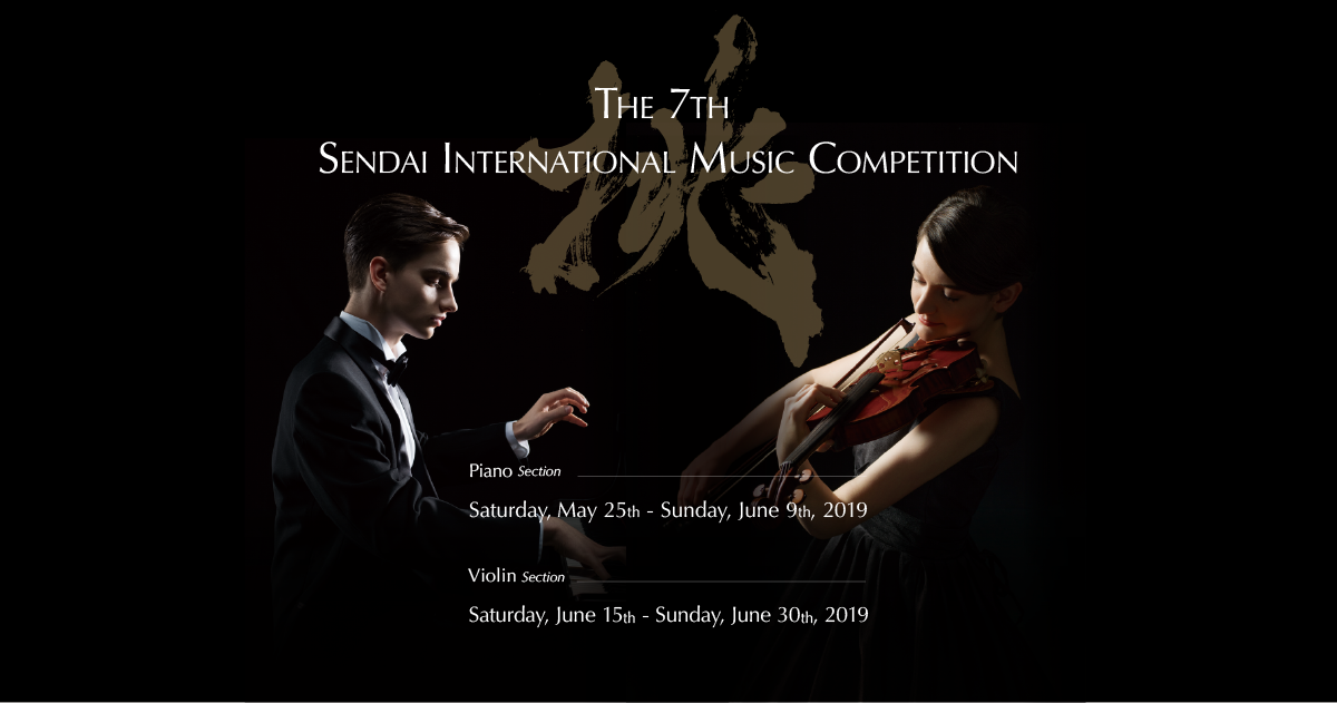 Sendai International Music Competition Official Website
