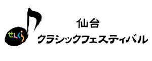 せんくら|仙台クラシックフェスティバル