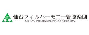 仙台フィルハーモニー管弦楽団