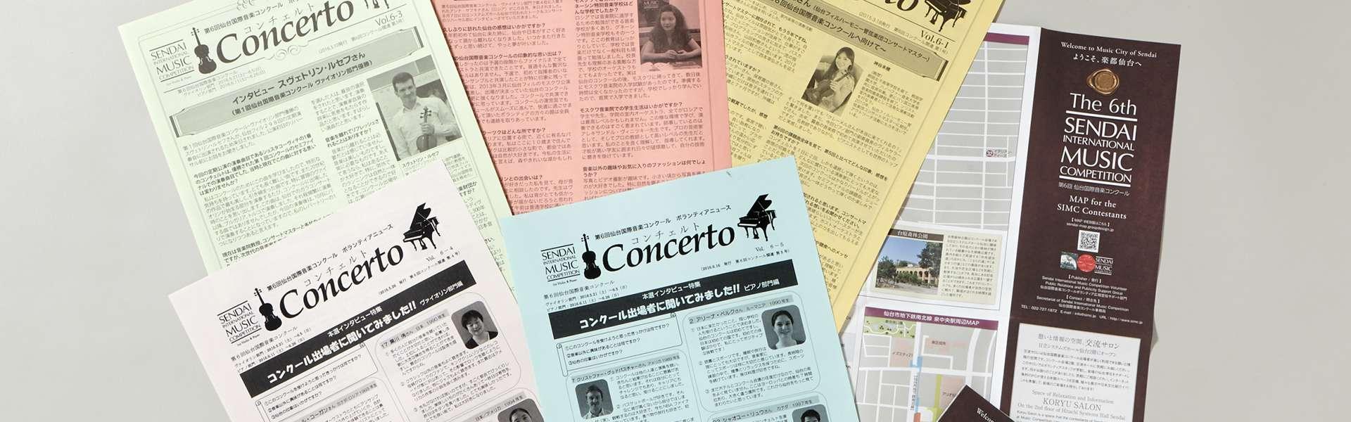 広報誌「コンチェルト」 | 仙台国際音楽コンクール公式サイト