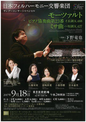 日本フィルハーモニー交響楽団 サンデーコンサートスペシャル