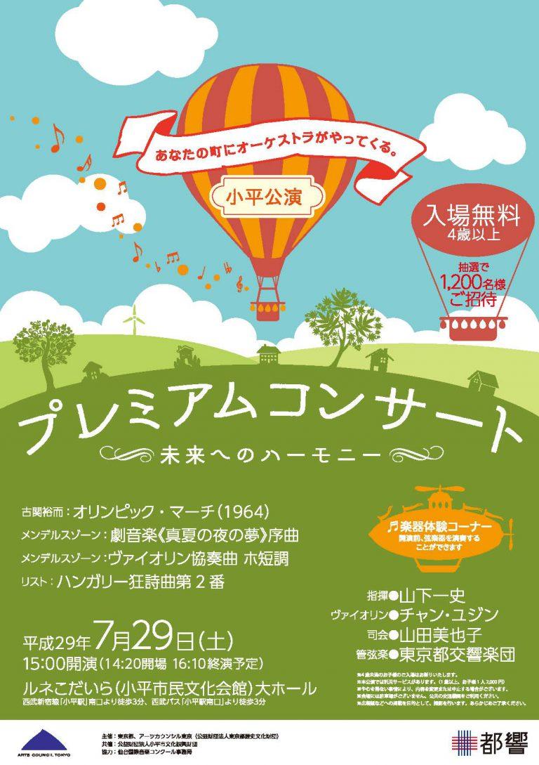 プレミアムコンサート〜未来へのハーモニー〜 【小平公演】