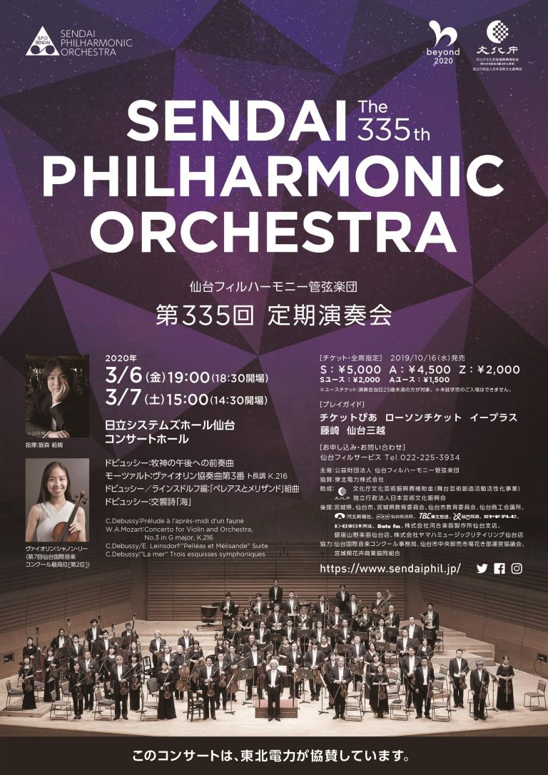 20200306_0307_335th_Sendai_Philharmonic_Orchestra_page1